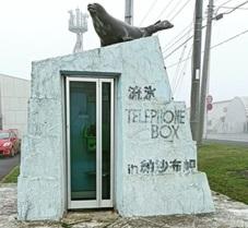 「ご当地公衆電話チャンピオン大会」を開催 京風とまとが画像募集、激減する公衆電話の役割見直しで 画像1