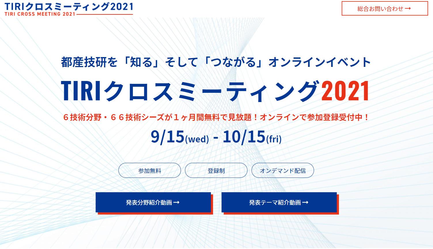 技術支援を必要とする中小企業向けのオンラインイベント 都産技研が9月15日~10月15日開催 画像1