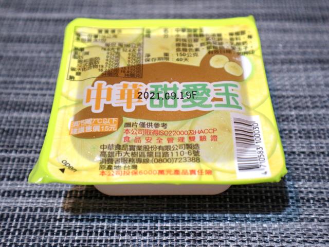 【台湾】コンビニで定番の台湾スイーツ、「豆花」「杏仁豆腐」「愛玉檸檬ゼリー」3種類を食べ比べ! 画像8