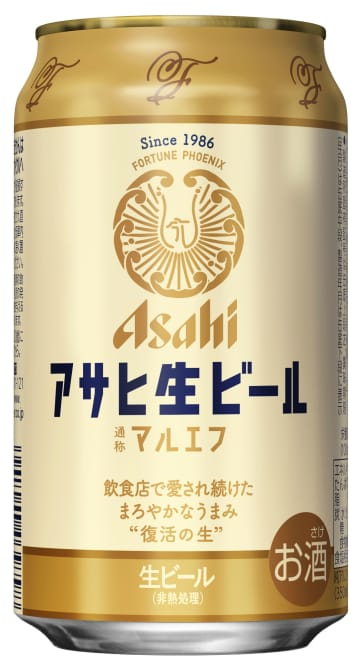 アサヒ生ビール、販売を一時休止 注文多数、再開時期は未定 画像1