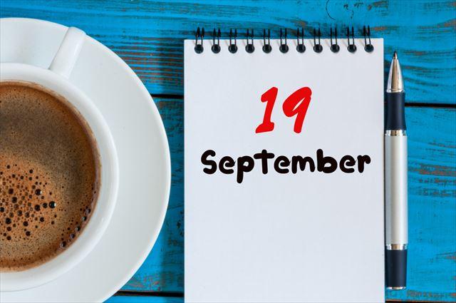 今日は何の日?【9月19日】 画像1