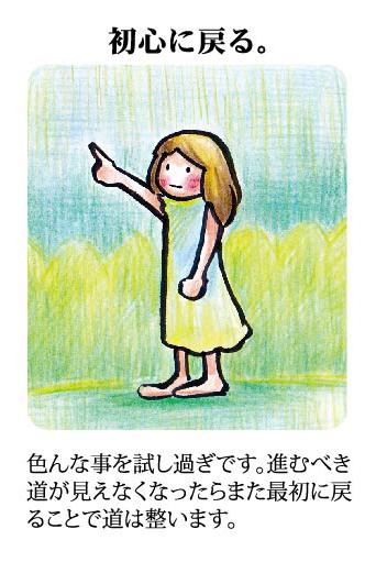 綾野コトリ式◆第六感旅占い【9月20日~26日】 画像6
