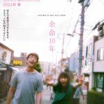 小松菜奈と坂口健太郎、映画『余命10年』にW主演 坂口「自分がそこにいる作品で、こんなに泣いたのは初めて」 画像1