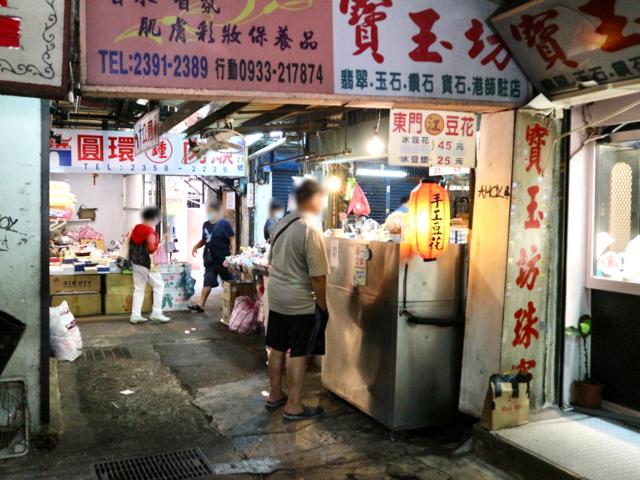 【台湾】「ピーナッツ豆花」のなぜか懐かしい味わい。台北・東門市場の超ローカル店「江記東門豆花」 画像5