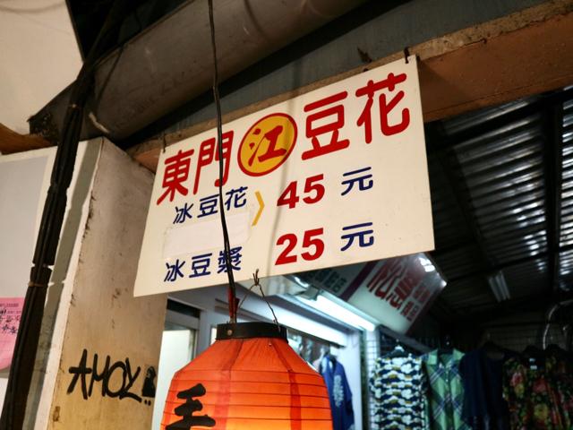 【台湾】「ピーナッツ豆花」のなぜか懐かしい味わい。台北・東門市場の超ローカル店「江記東門豆花」 画像6