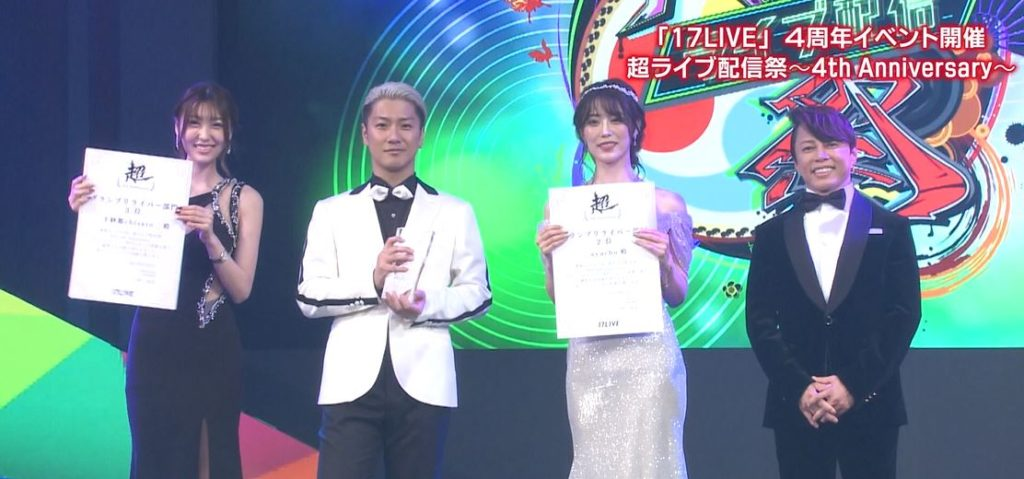 「17LIVE」4周年イベント開催 超ライブ配信祭〜4th Anniversary〜 画像1