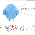綾野コトリ式◆第六感旅占い【9月27日~10月3日】 画像1