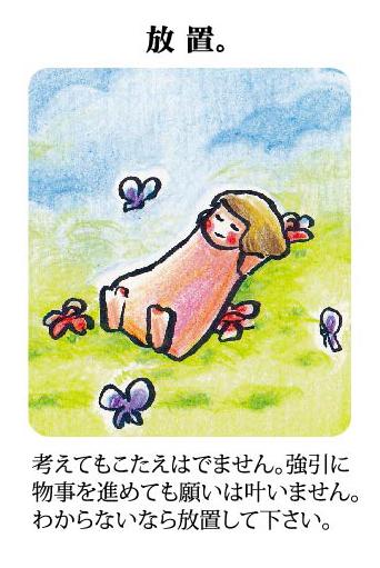 綾野コトリ式◆第六感旅占い【9月27日~10月3日】 画像2