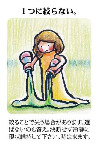 綾野コトリ式◆第六感旅占い【9月27日~10月3日】 画像3