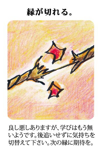 綾野コトリ式◆第六感旅占い【9月27日~10月3日】 画像4