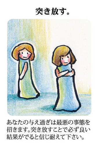 綾野コトリ式◆第六感旅占い【9月27日~10月3日】 画像6