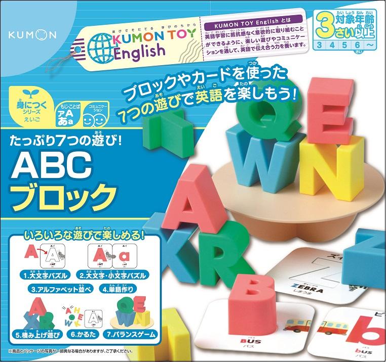 くもん出版が「たっぷり7つの遊び!ABCブロック」を発売 七つの遊びで英語への興味を広げる 画像1