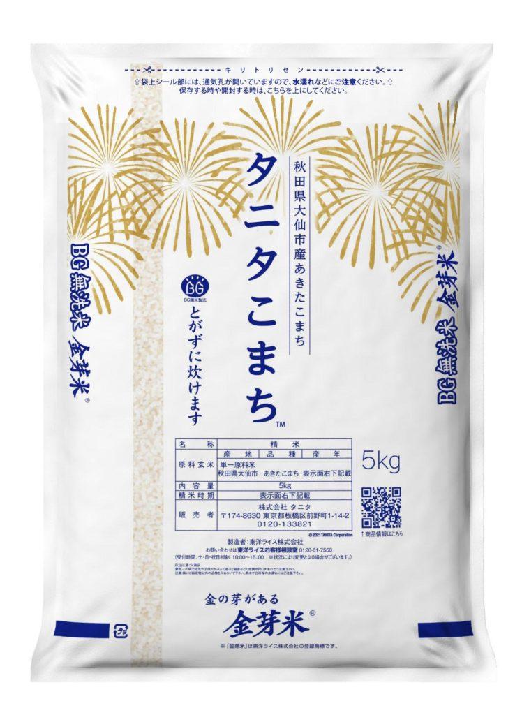 有機質肥料で育てた「金芽米 タニタこまち」 オンラインショップで販売、予約は12月10日まで 画像1