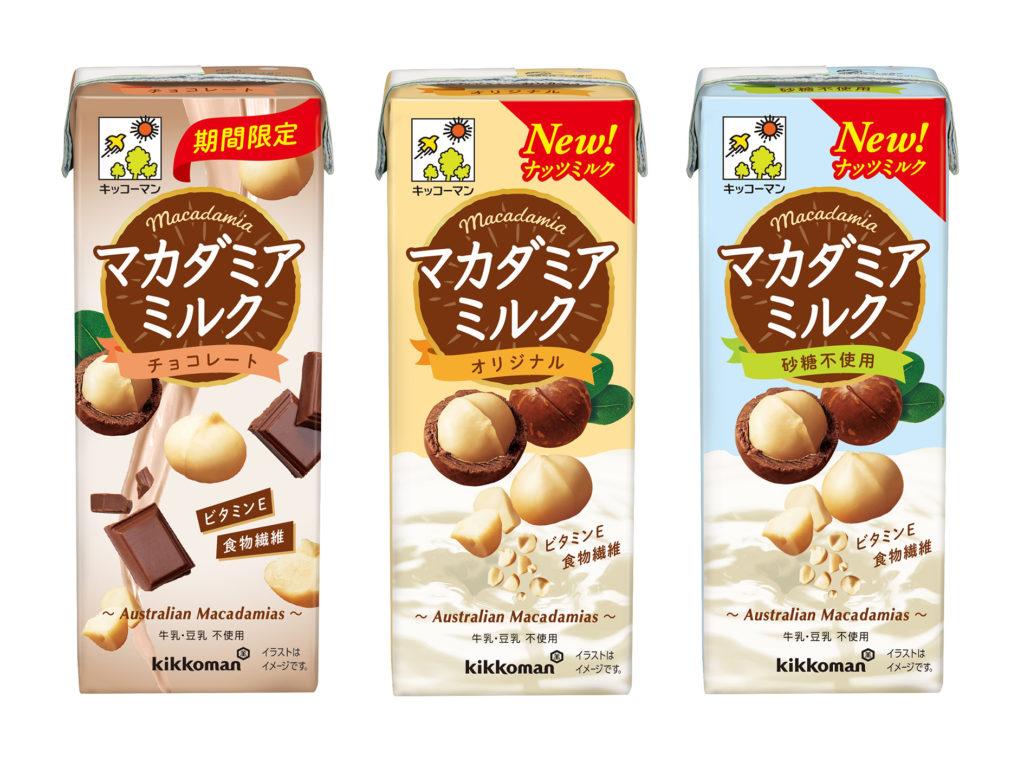 「キッコーマン マカダミアミルク チョコレート」 小腹が空いた時、リフレッシュしたい時におすすめ 画像1
