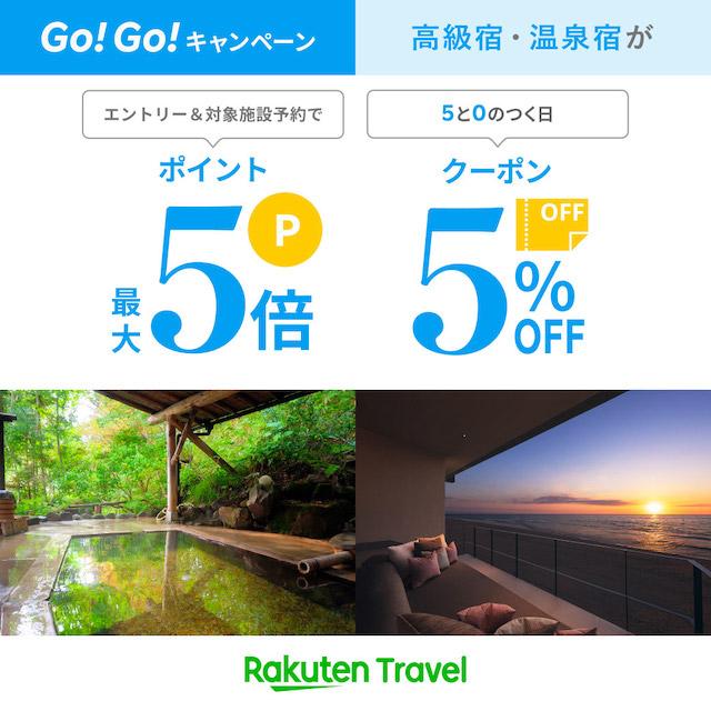 2022年3月までの宿がお得!楽天トラベルの「Go!Go!キャンペーン」でポイントが最大5倍に! 画像3