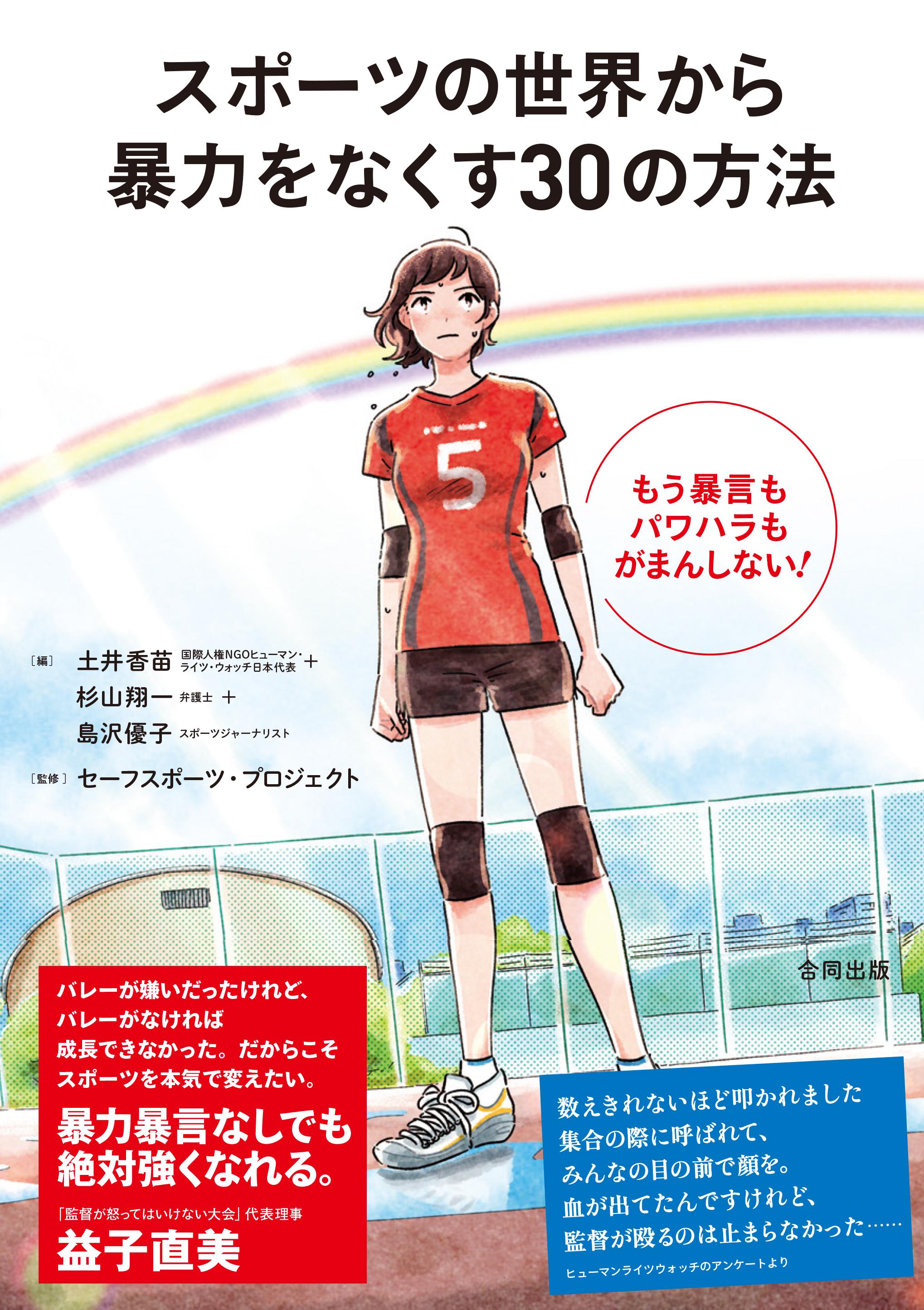 Aスポーツ30_cover