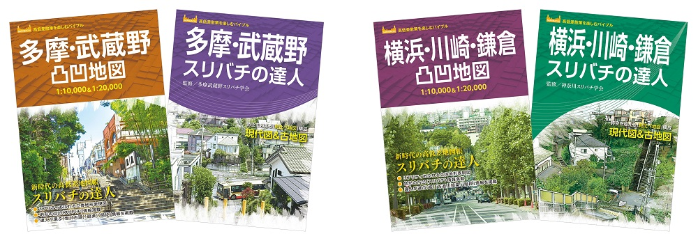 左:「多摩・武蔵野」、右:「横浜・川崎・鎌倉」のそれぞれ『凸凹地図』&『スリバチの達人』の表紙