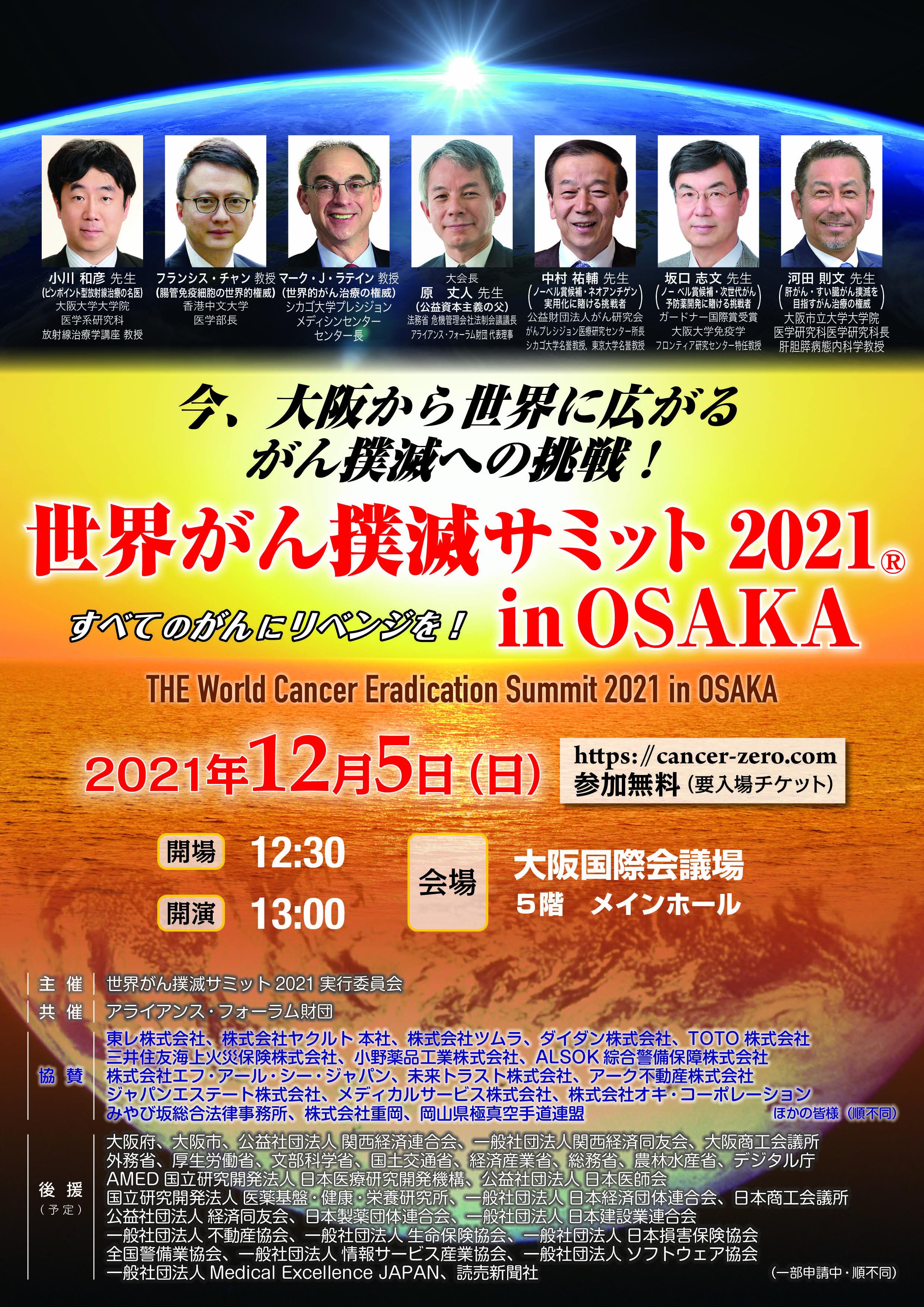 世界がん撲滅サミット2021 in OSAKA