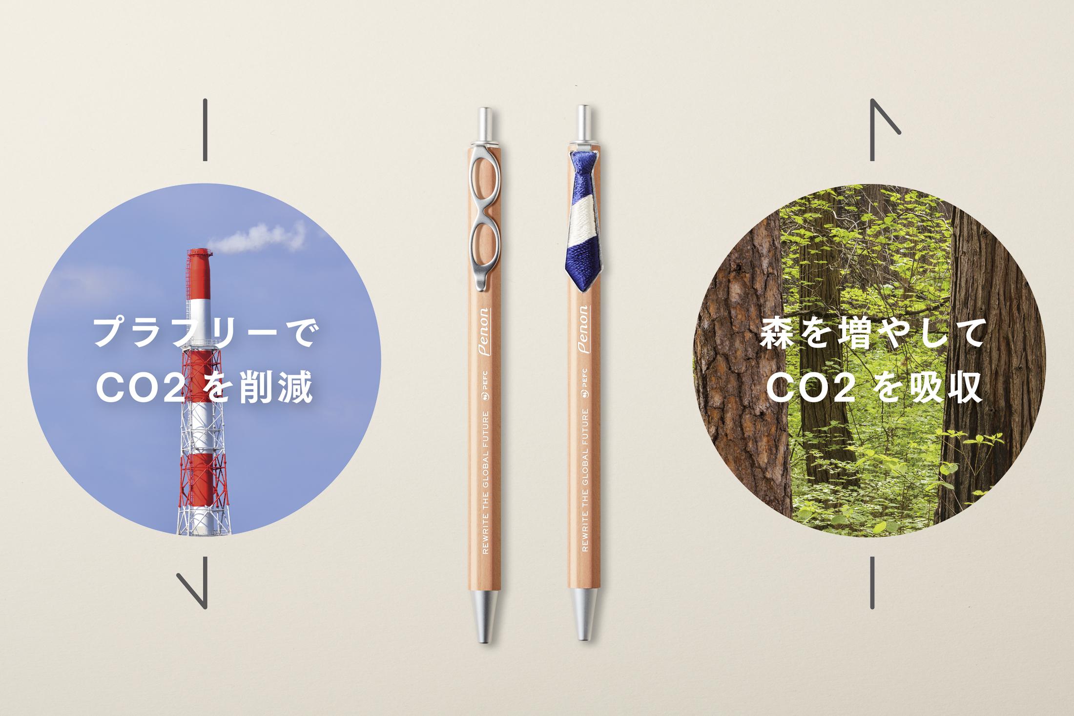 使えば使うほど森林が増える「森林認証木材」を使用