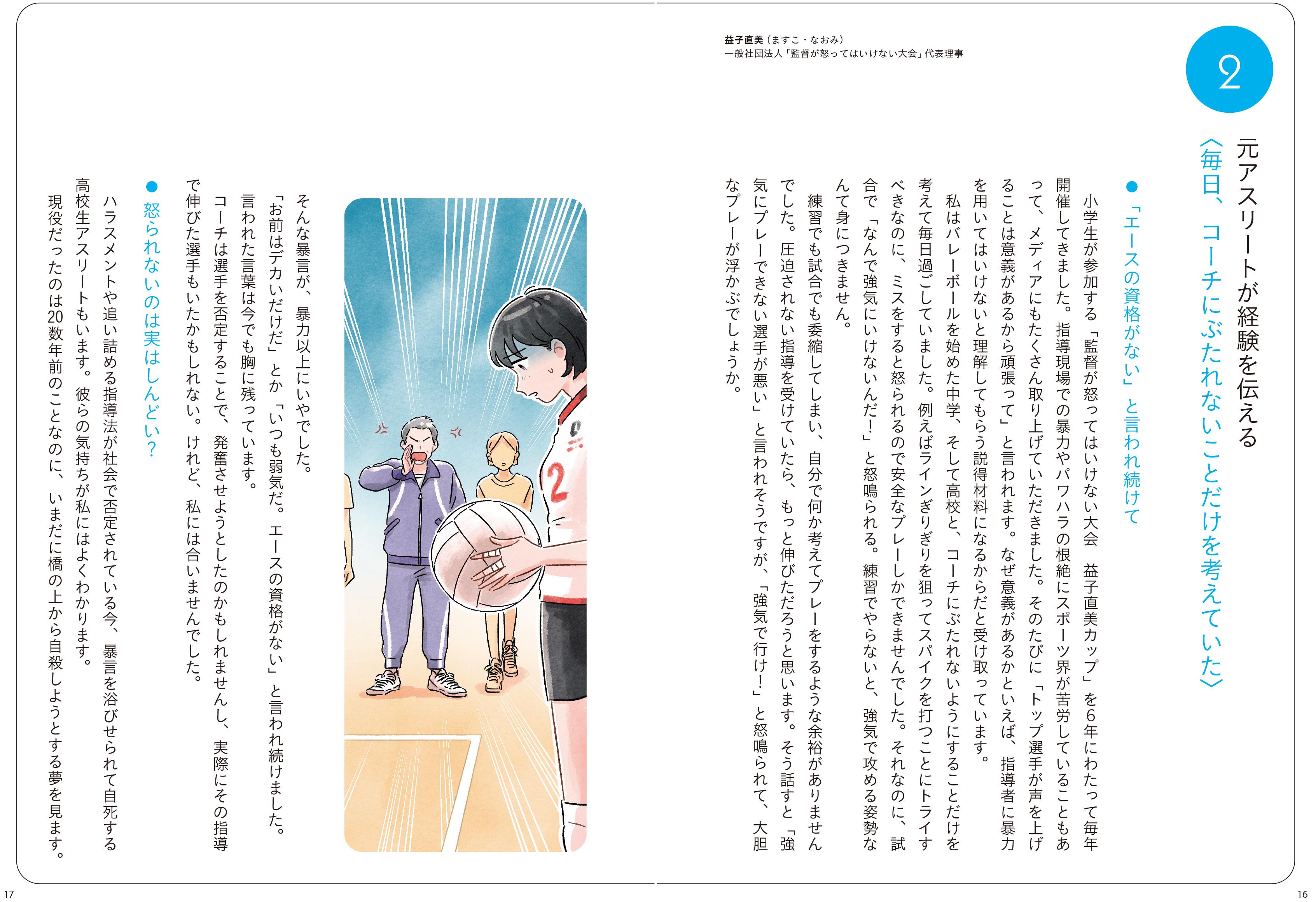 「監督がおこってはいけない大会」代表理事 益子直美さんも寄稿!