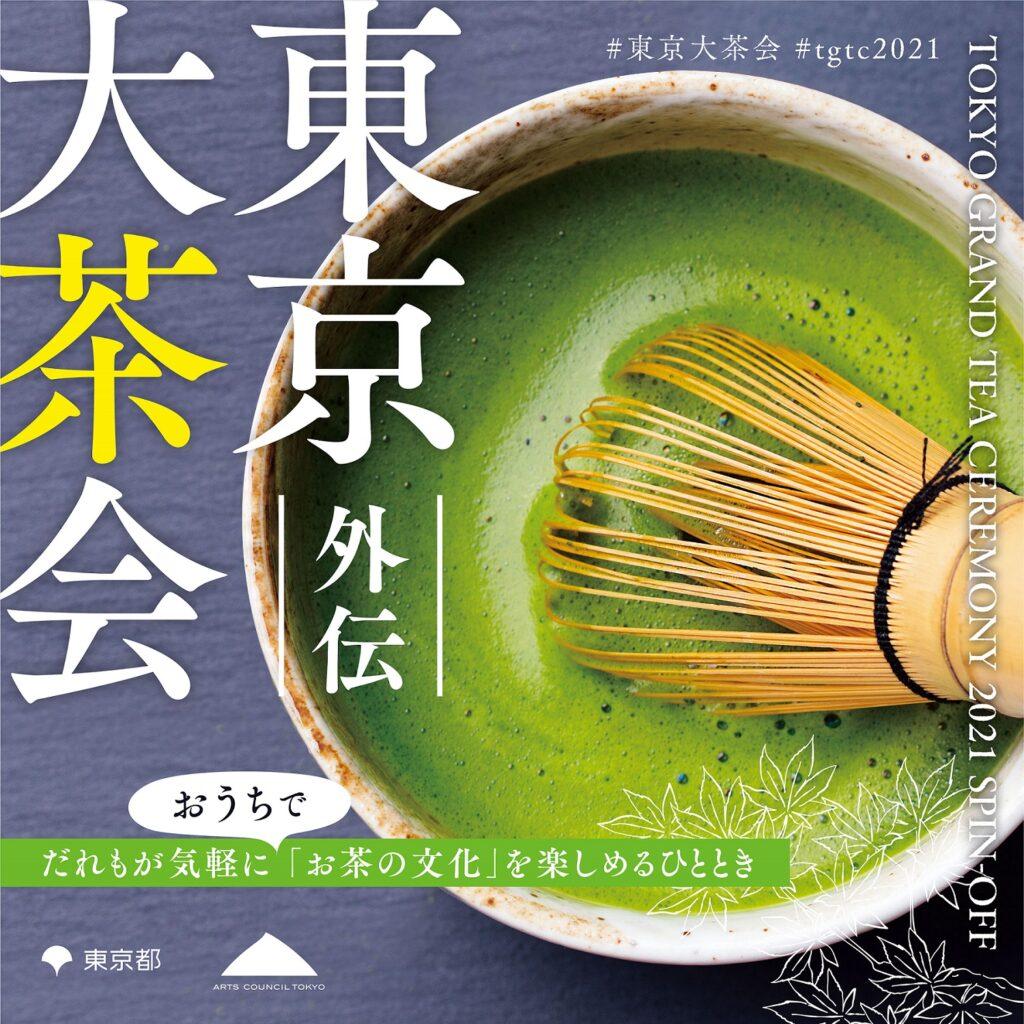 東京大茶会2021_外伝_962KB