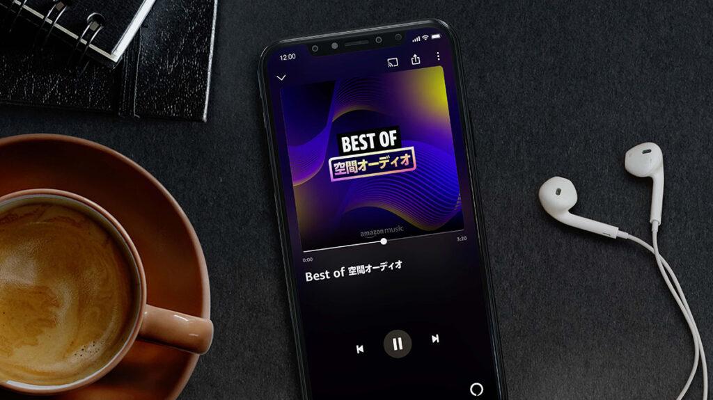 1021 Amazon Musicが空間オーディオサービス拡大-sub1