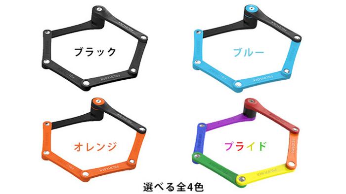 カラーはブラック、ブルー、オレンジ、プライドの4色。