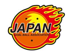 東京パラで注目のゴールボールにチャレンジしませんか? 長野市と千葉市の大会で参加者を募集 画像1