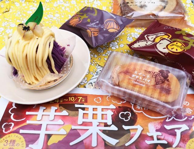【シャトレーゼ】モンブラン、ロールケーキ、スイートポテト・・・「芋栗フェア」で充実の秋スイーツを実食! 画像1