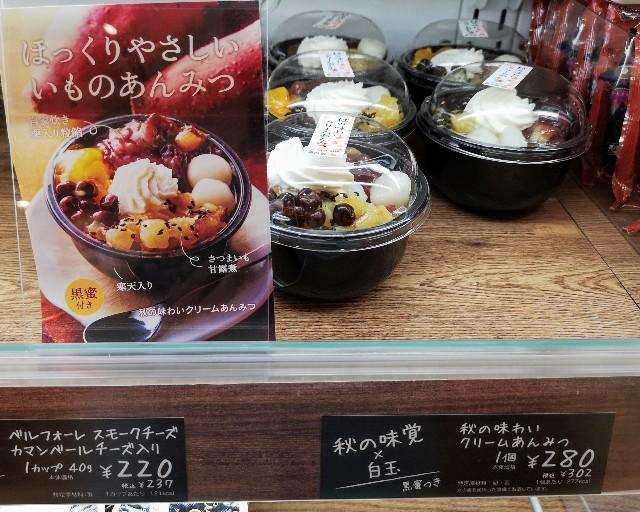 【シャトレーゼ】モンブラン、ロールケーキ、スイートポテト・・・「芋栗フェア」で充実の秋スイーツを実食! 画像4