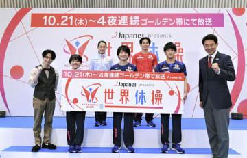 世界体操、橋本「真の王者に」 日本代表が記者会見 画像1