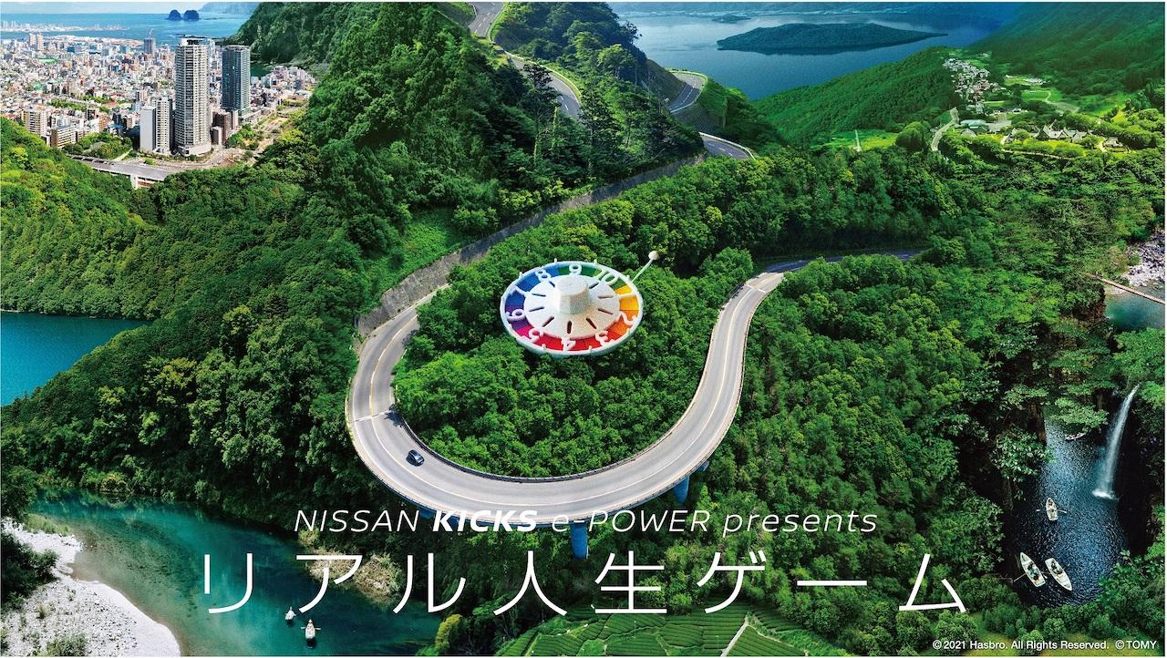 車で日本各地を回る「リアル人生ゲーム」!全長500キロ、3日間の冒険へ参加者募集 画像1