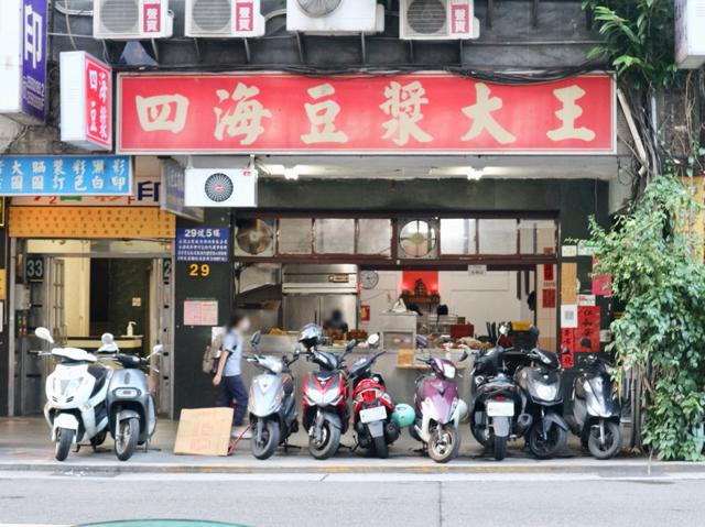 【台湾】鹹豆漿は夜ご飯にもおすすめ!朝6時から夜22時まで営業している豆乳店「四海豆漿大王」 画像2