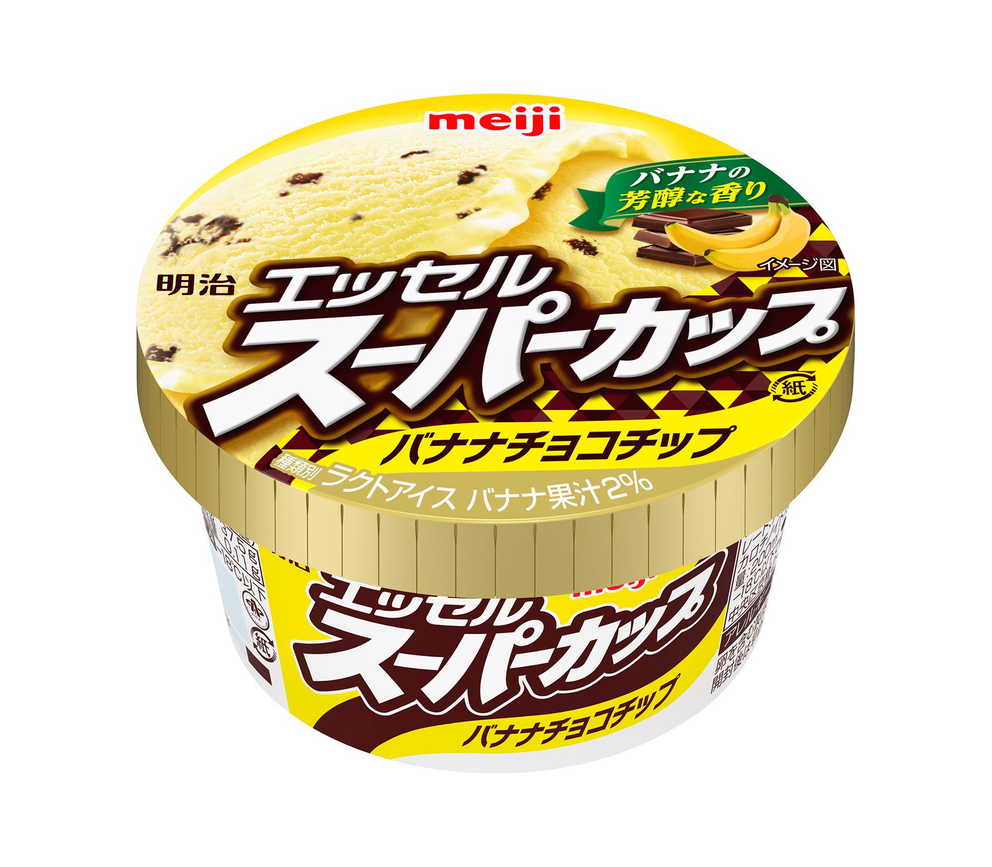 「明治 エッセル スーパーカップ バナナチョコチップ」を発売 バナナ果汁配合のアイスとチョコチップの組み合わせ 画像1