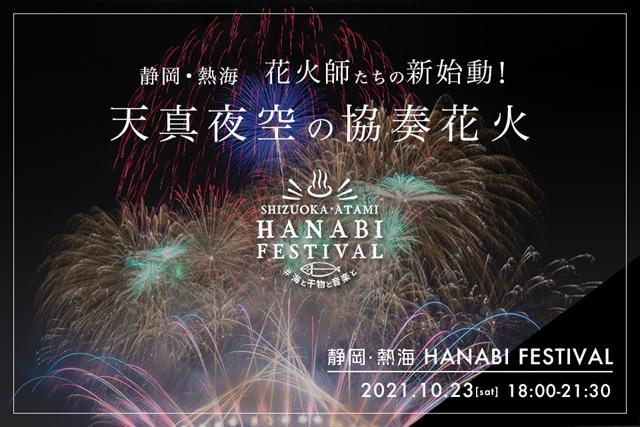 熱海の夜空を彩る花火の祭典!『SHIZUOKA・ATAMI HANABI FESTIVAL #海と⼲物と⾳楽と』 画像1