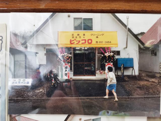 【宮永篤史の駄菓子屋探訪15】北海道札幌市手稲区「ピッコロ」時代の変化と家族の歴史が詰まった店 画像6