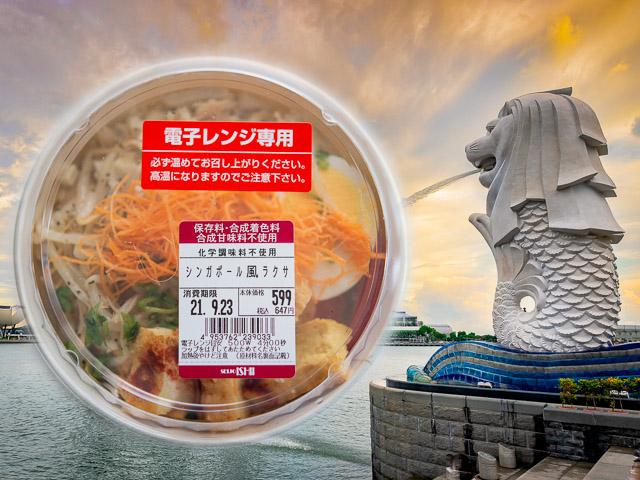 【成城石井エスニック惣菜レビュー】「シンガポール風ラクサ」はスープの旨さが本格的! 画像1