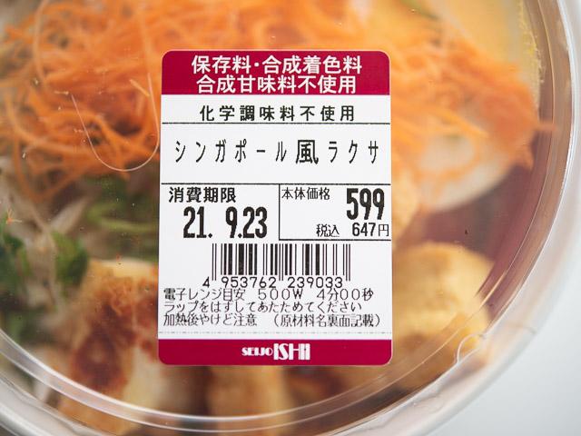 【成城石井エスニック惣菜レビュー】「シンガポール風ラクサ」はスープの旨さが本格的! 画像2