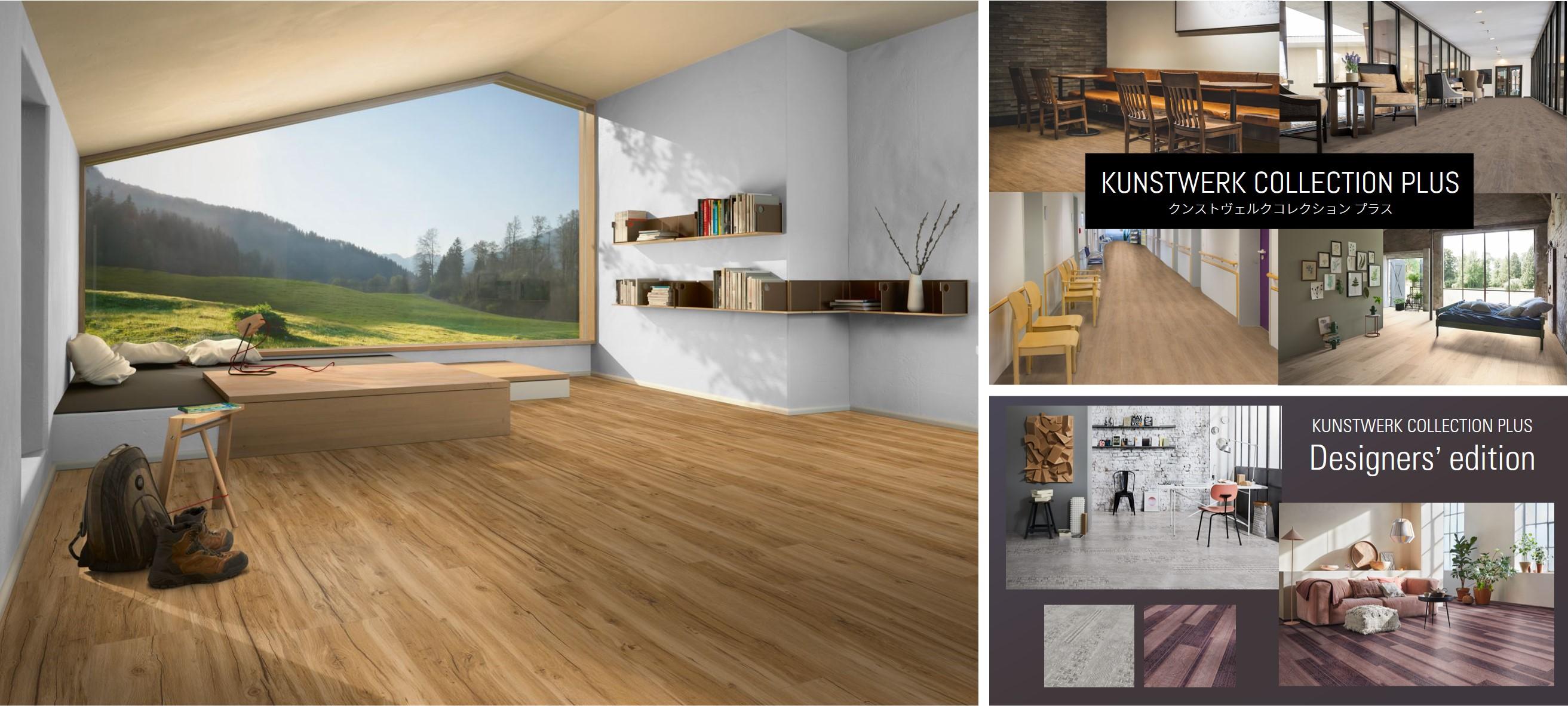 ドイツ製床材を本格販売 新素材商品など、イシカワ 画像1