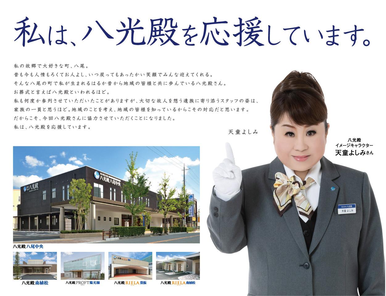 天童よしみさんがイメージキャラクターに就任 地元八尾市の企業、八光殿 画像1