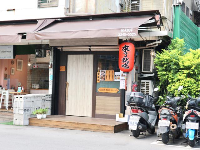 【台湾】揚げたての鶏肉たっぷりの汁なし麺が絶品!隠れ家のような雰囲気の台北「來了就吃」 画像3