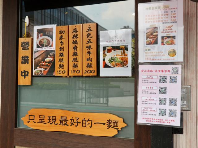 【台湾】揚げたての鶏肉たっぷりの汁なし麺が絶品!隠れ家のような雰囲気の台北「來了就吃」 画像4