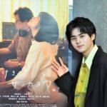 【インタビュー】映画『かそけきサンカヨウ』鈴鹿央士「この映画は悪役がいないことがポイントです」 画像1