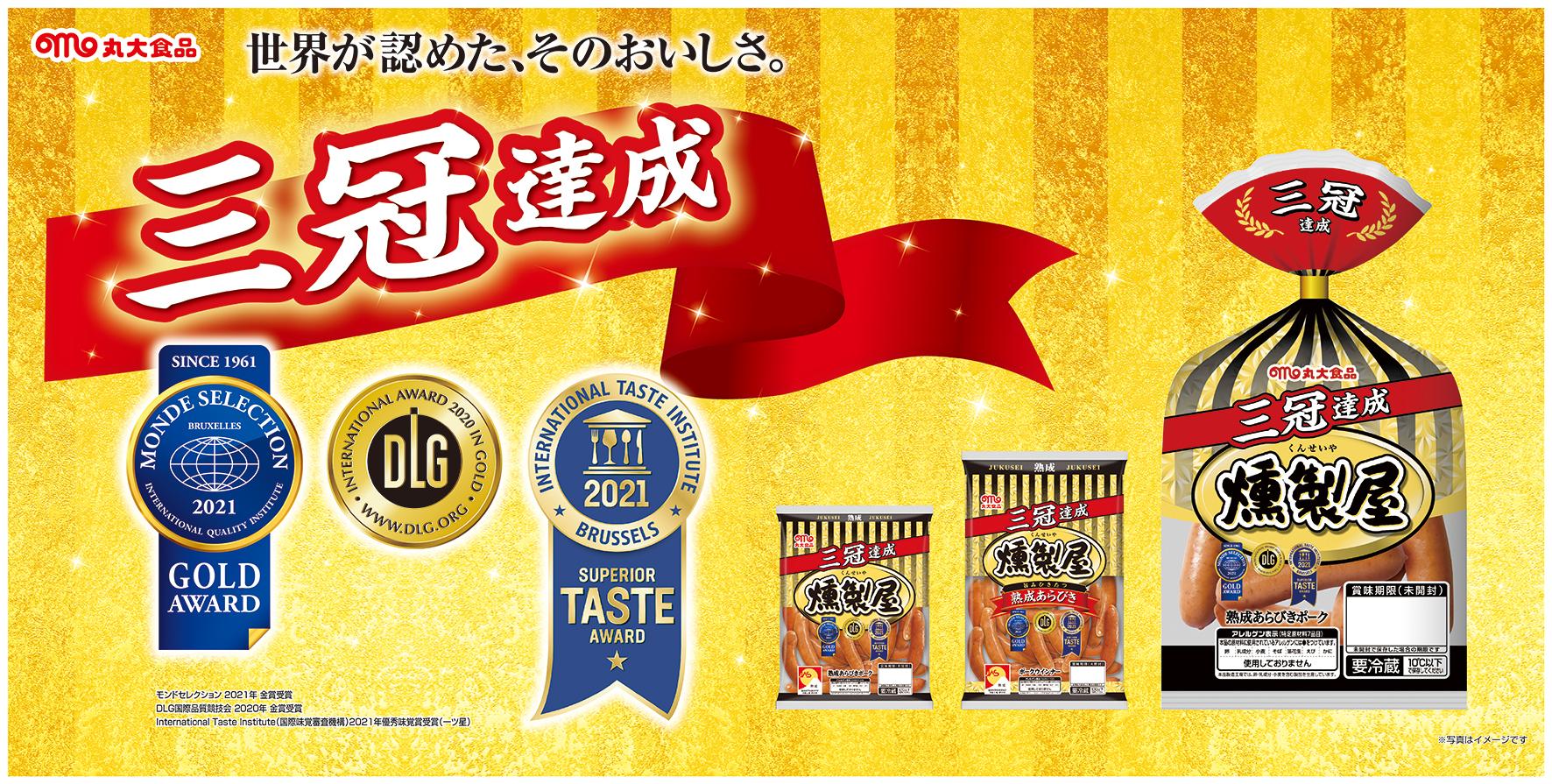 新パッケージで国際評価PR 丸大食品、品評会「三冠達成」で 画像1