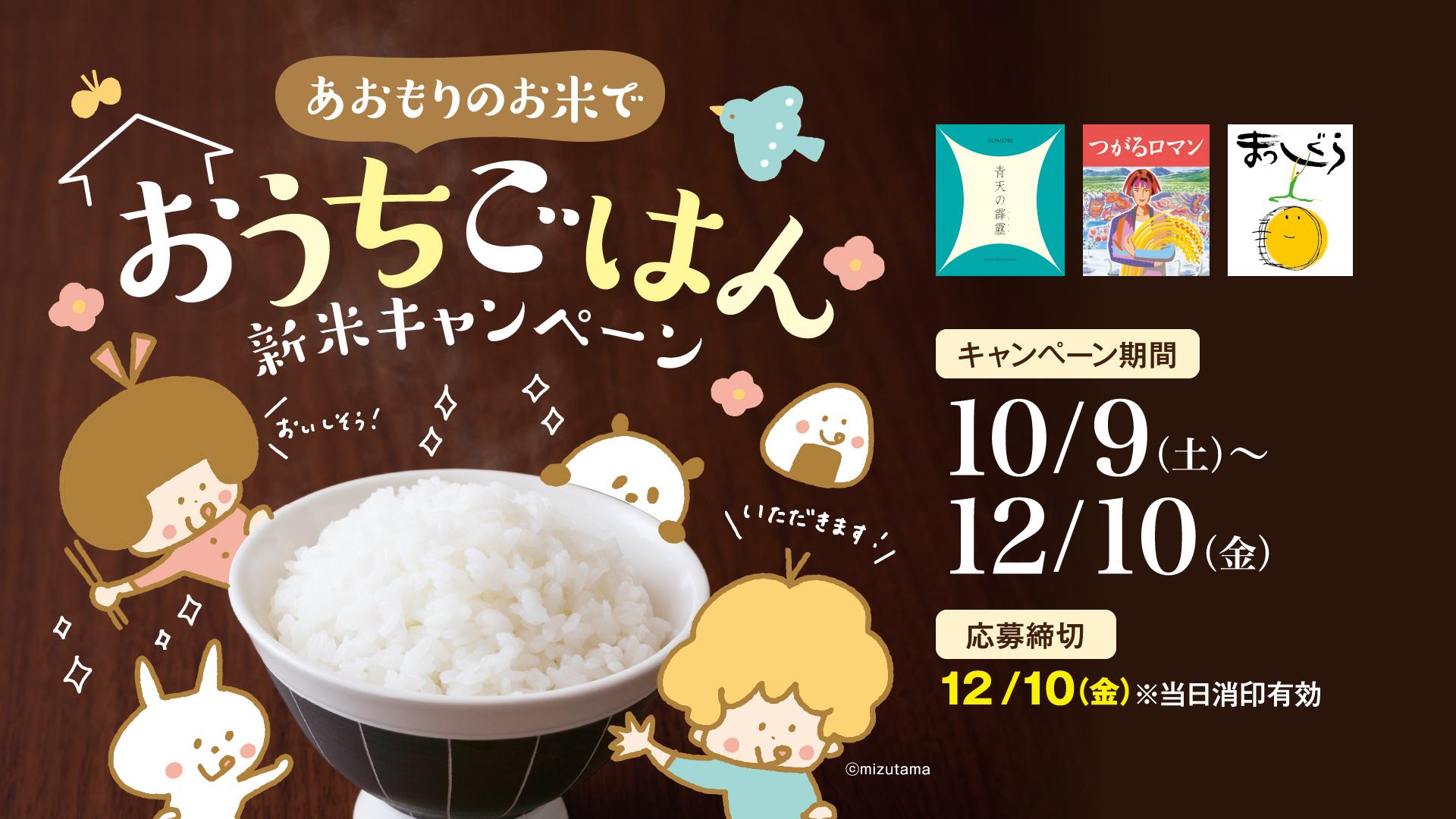 青森県産米でキャンペーン JA全農あおもりが12月10日まで実施 画像1