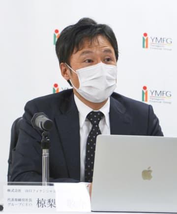 山口FG前会長に辞任勧告 取締役も不適格、権限逸脱 画像1