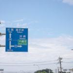 【日本一の〇〇連載】857.6キロもある「日本一長い国道」は海の上を走っていた! 画像1