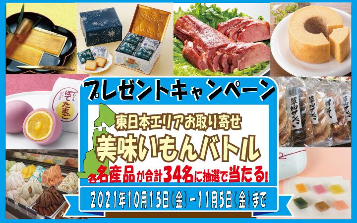 「東日本エリアお取り寄せ美味いもんバトル~あなたはどっち?~」開催 JAF、Twitterキャンペーン 画像1
