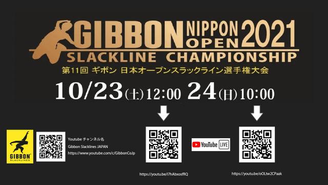 「第11回 ギボン 日本オープンスラックライン選手権大会」 国内トップ選手による大会 画像1