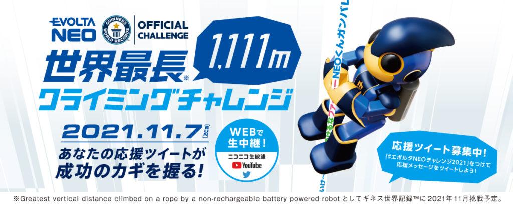 クライミングのギネス世界記録に挑戦 11月7日、エボルタNEOチャレンジ 画像1